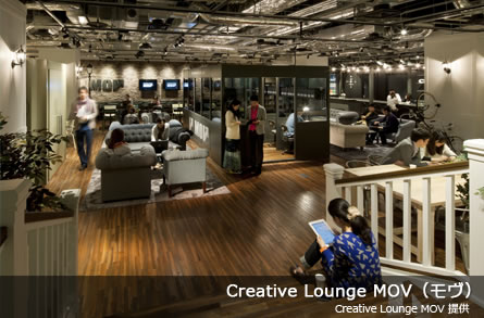 Creative Lounge MOV(モヴ)Creative Lounge MOV提供